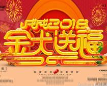 金犬送福2018新年海报设计PSD素材