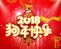 2018狗年快乐海报设计PSD素材