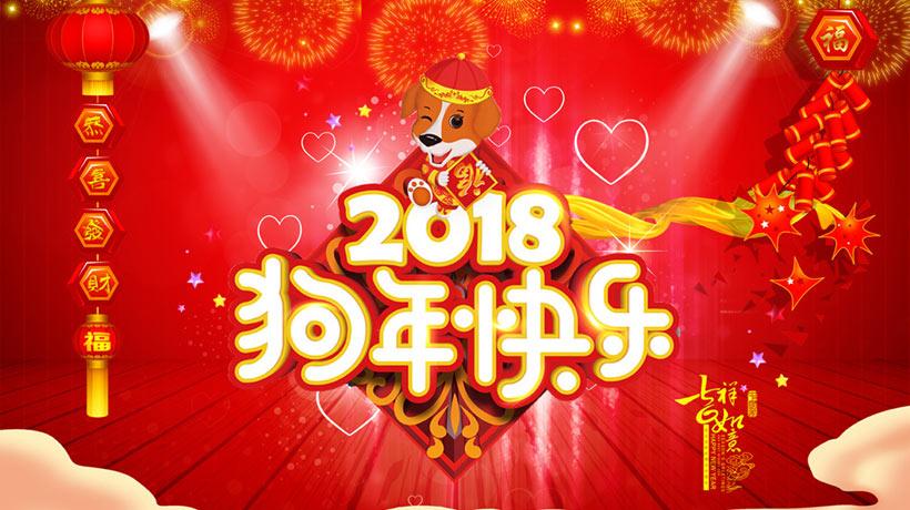 > 素材信息   关键字: 新年海报狗年大吉狗年吉祥新年快乐2018年狗年