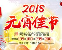 元宵佳节新年海报设计PSD素材