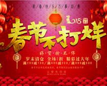 春节不打烊新年海报设计PSD素材