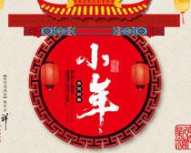 20148恭贺新春海报PSD素材