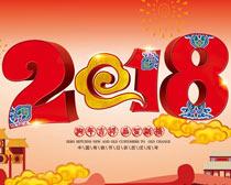 2018恭贺新禧海报设计PSD素材