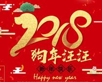 2018狗年旺旺海报设计PSD素材