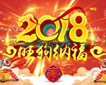 2018旺狗纳福海报设计PSD素材