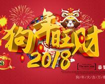 2018狗年旺财海报设计PSD素材