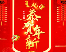 恭贺新年宣传海报PSD素材