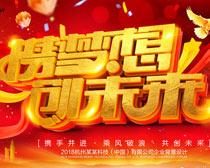 春节晚会背景设计PSD素材