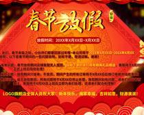淘宝狗年春节放假通知海报PSD素材