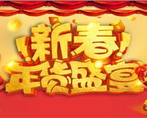 新春年货盛宴淘宝海报设计PSD素材