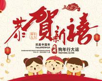 恭贺新禧淘宝狗年海报设计PSD素材