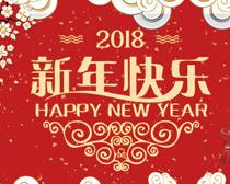 淘宝新年快乐宣传海报PSD素材