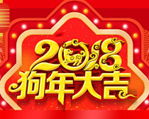 2018狗年大吉淘宝海报PSD素材