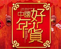 中国好年货淘宝设计设计PSD素材