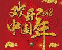 胡拿了中国年海报设计矢量素材