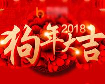狗年大吉2018新春海报设计矢量素材