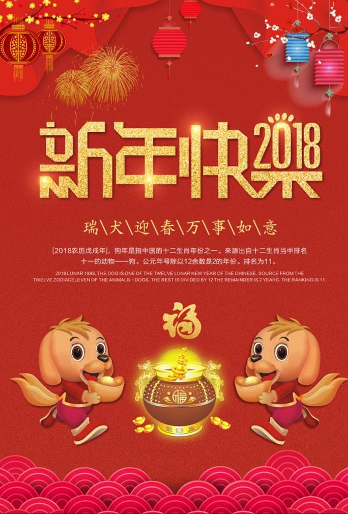 新年快乐2018新年海报设计矢量素材