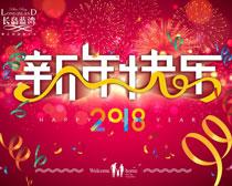 新年快乐海报背景矢量素材