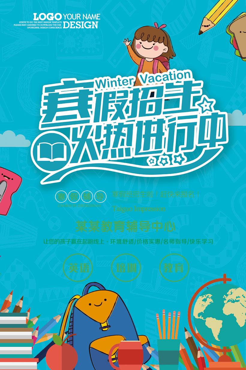 寒假招生火热进行海报设计psd素材