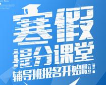 寒假招生广告PSD素材