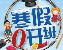 寒假0开班宣传海报设计PSD素材