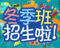 冬季班招生海报设计PSD素材