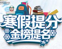 寒假提分金榜提名寒假班培训海报PSD素材