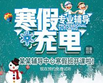 寒假充电补习班海报设计PSD素材