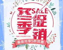 冬季促销海报PSD素材