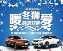 暖冬狮爱汽车促销海报PSD素材