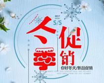冬季新品促销海报设计PSD素材