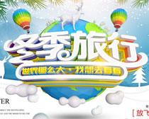 冬季旅行广告宣传海报PSD素材