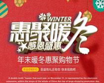 钜惠暖冬感恩盛惠海报设计PSD素材