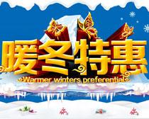 暖冬特惠购物海报PSD素材