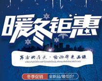 暖冬钜惠购物宣传海报PSD素材