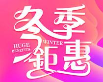 冬季钜惠海报PSD素材