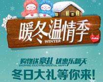 暖冬温情季促销海报PSD素材