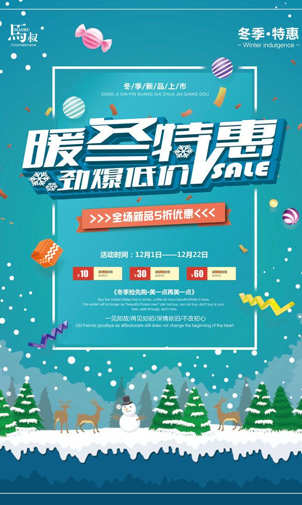 暖冬特惠冬季促销海报PSD素材