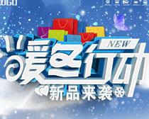 暖冬行动购物海报设计PSD素材