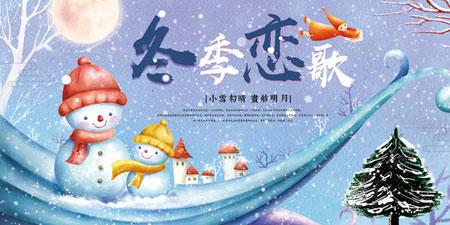 冬季恋歌冬季海报设计PSD素材