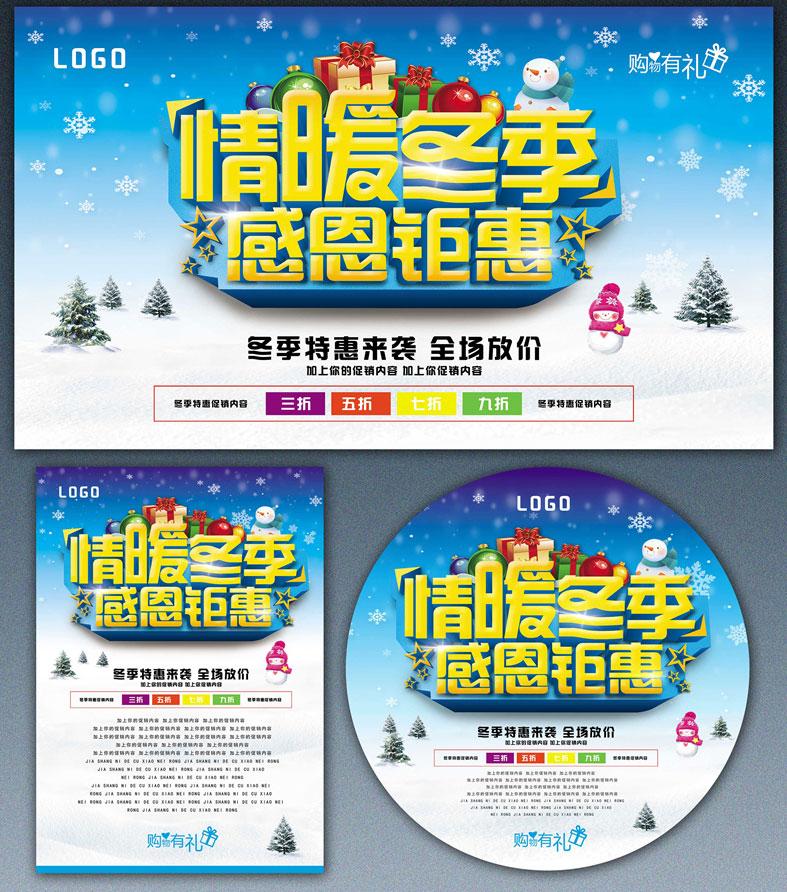 情暖冬季感恩回馈海报PSD素材