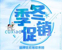 冬季促销吊旗海报PSD素材