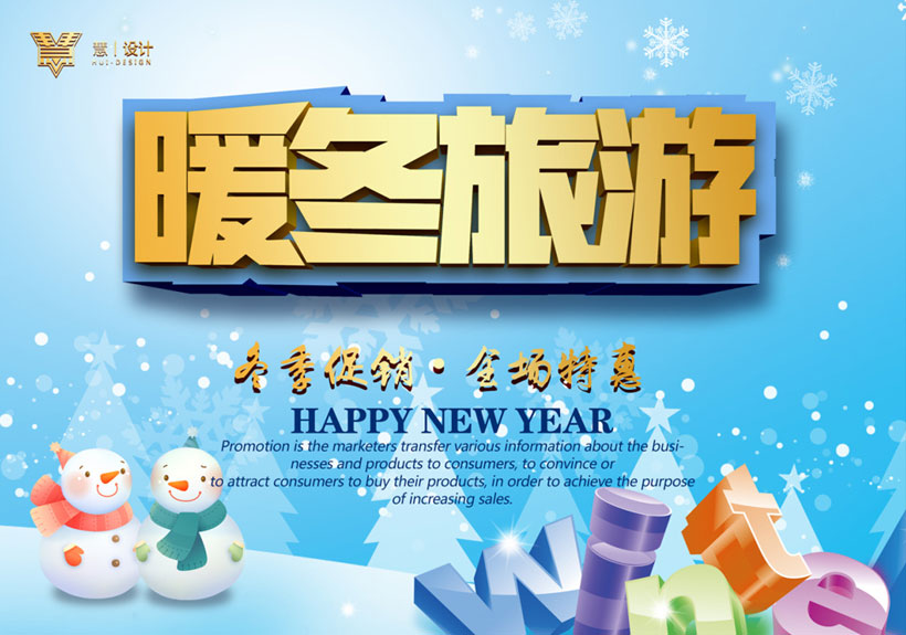暖冬旅游旅行社广告海报设计PSD素材