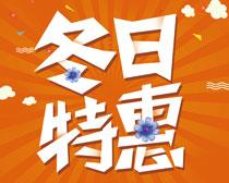 冬日特惠购物海报设计PSD素材