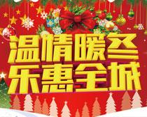 温情暖冬乐惠全城海报设计PSD素材