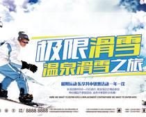极限滑雪运动宣传海报PSD素材