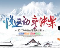悦运动享快乐滑雪运动海报PSD素材