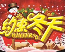 约惠冬天购物海报设计PSD素材