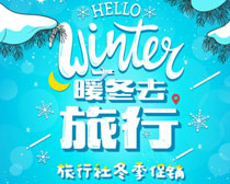 去哪旅行冬季旅游宣传海报设计PSD素材