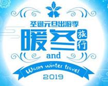 暖冬旅行海报PSD素材